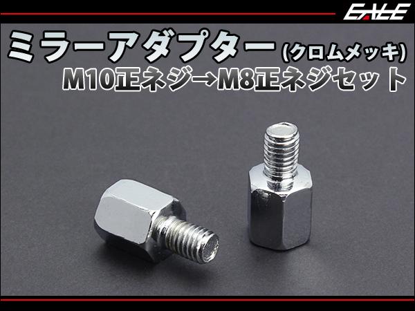 ミラー変換アダプター M10正ネジ→M8正ネジ クロムメッキ S-292