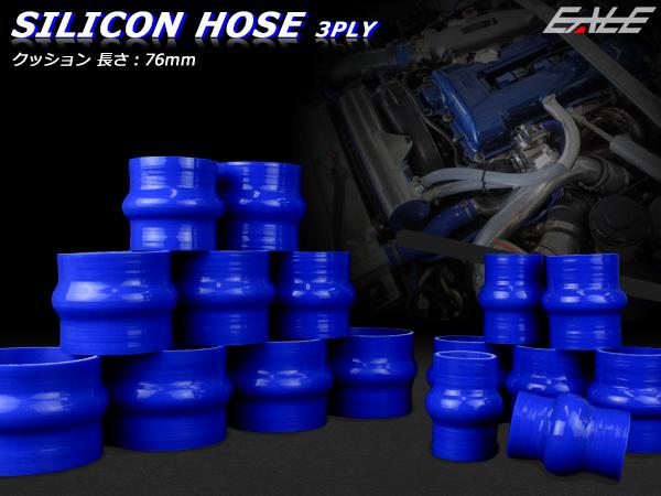38Φ 汎用シリコンホース クッション 高強度3PLY ブルー ( SH01 )