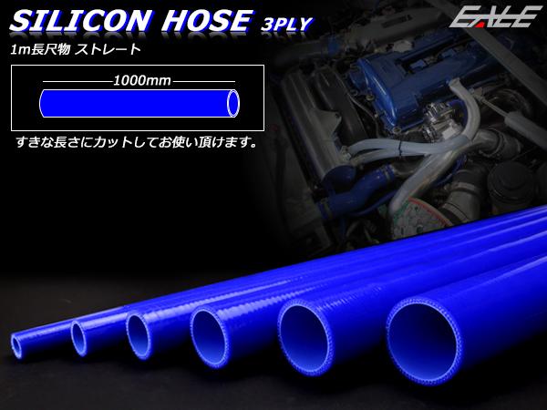 76Φ 1m 長尺 汎用シリコンホース ストレート 3PLY ブルー ( SL26 )