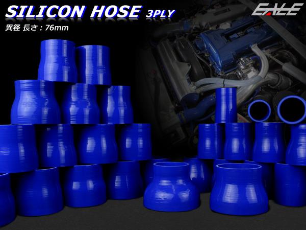 異径57-76Φ 汎用シリコンホース 高強度3PLY ブルー ( SR12 )