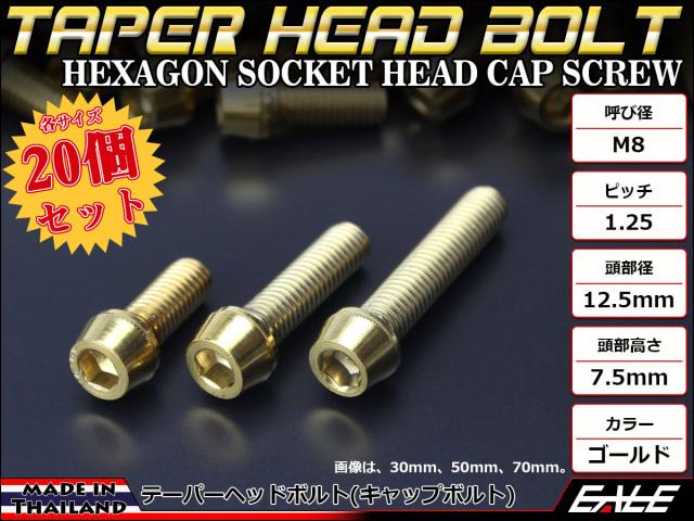 20個セット M8×80mm テーパーヘッドボルト ステンレス製 キャップボルト フレームやハンドルポストなどに ゴールド TB0106-20SET