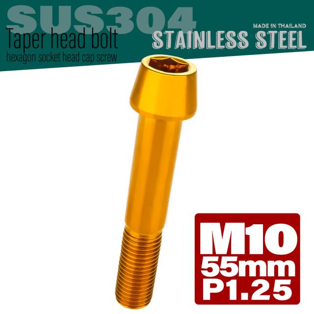 【ネコポス可】 M10×55mm テーパーヘッドボルト ステンレス製キャップボルト フレームやハンドルポストなどに ゴールド TB0116