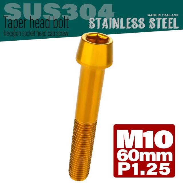 【ネコポス可】 M10×60mm テーパーヘッドボルト ステンレス製キャップボルト フレームやハンドルポストなどに ゴールド TB0117