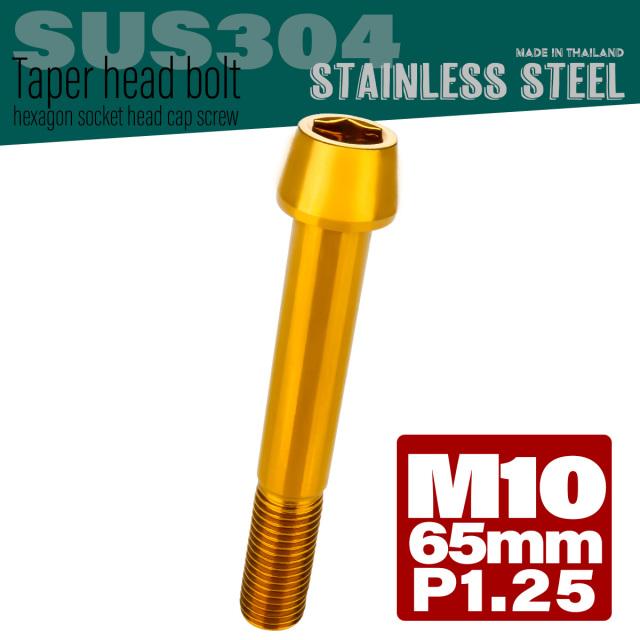 【ネコポス可】 M10×65mm テーパーヘッドボルト ステンレス製キャップボルト フレームやハンドルポストなどに ゴールド TB0118