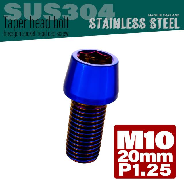 【ネコポス可】 M10×20mm テーパーヘッドボルト ステンレス製キャップボルト クランクケースなどのエンジン周りに 焼きチタン TB0168