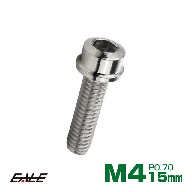 SUS304 キャップボルト M4×15mm P0.7 六角穴付きボルト スリムヘッド シルバー ステンレス製 TB0179