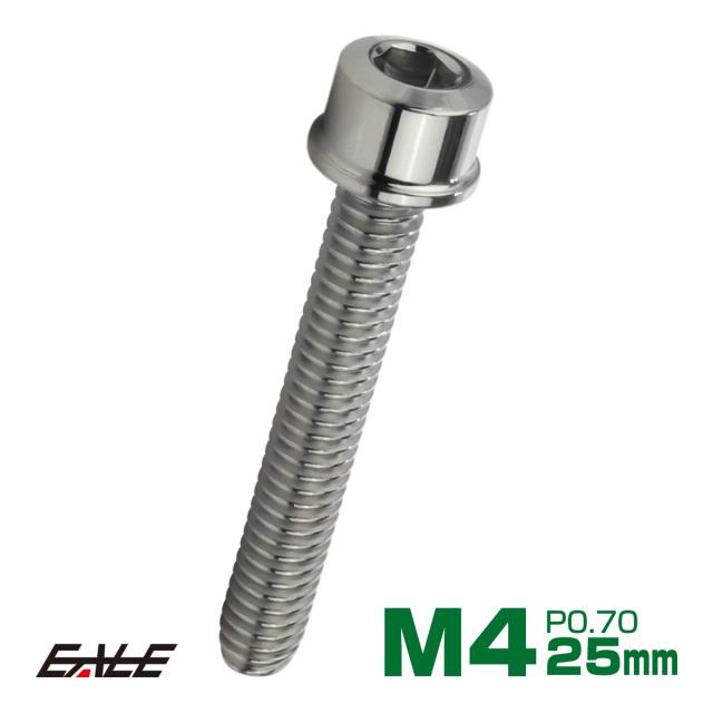 【ネコポス可】 SUS304 キャップボルト M4×25mm P0.7 六角穴付きボルト スリムヘッド シルバー ステンレス製 TB0181