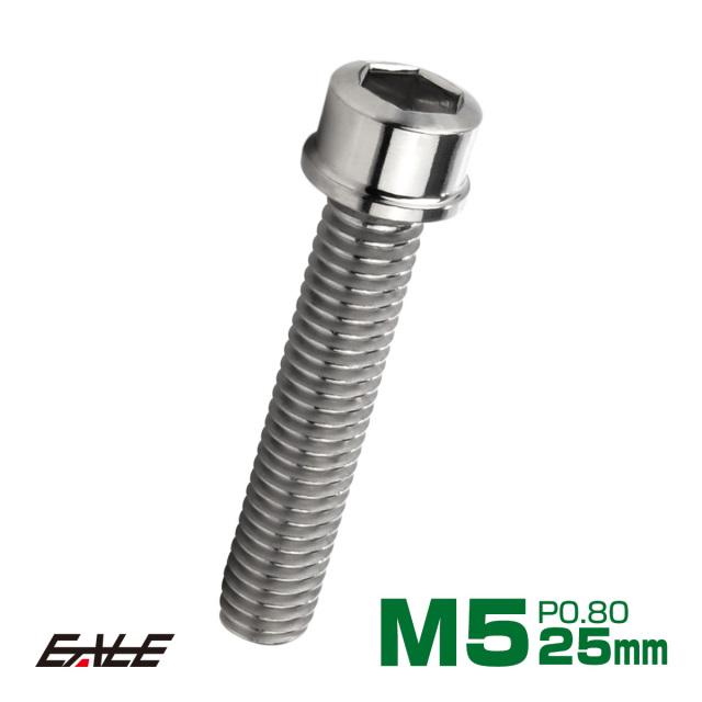 【ネコポス可】 SUS304 キャップボルト M5×25mm P0.8 六角穴付きボルト スリムヘッド シルバー ステンレス製 TB0185