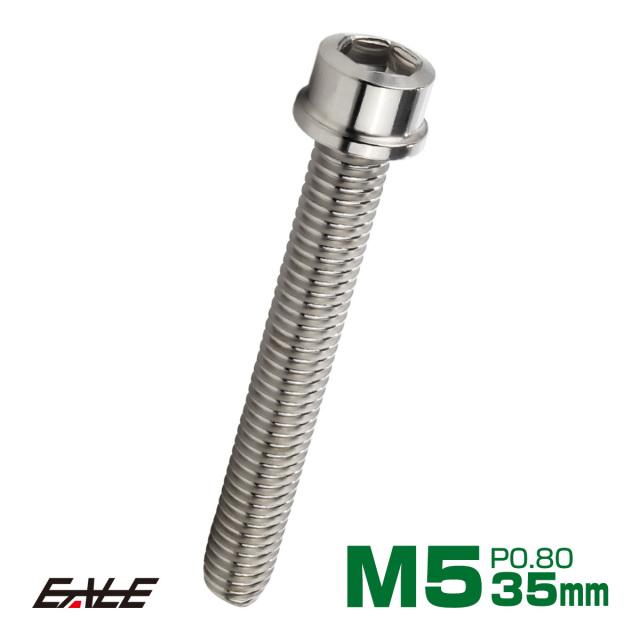 【ネコポス可】 SUS304 キャップボルト M5×35mm P0.8 六角穴付きボルト スリムヘッド シルバー ステンレス製 TB0187