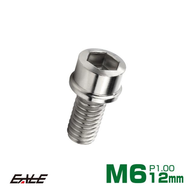 【ネコポス可】 SUS304 キャップボルト M6×12mm P1.0 六角穴付きボルト スリムヘッド シルバー ステンレス製 TB0189