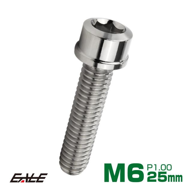 【ネコポス可】 SUS304 キャップボルト M6×25mm P1.0 六角穴付きボルト スリムヘッド シルバー ステンレス製 TB0192