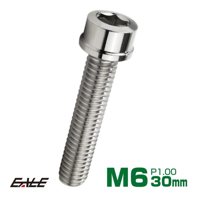 【ネコポス可】 SUS304 キャップボルト M6×30mm P1.0 六角穴付きボルト スリムヘッド シルバー ステンレス製 TB0193