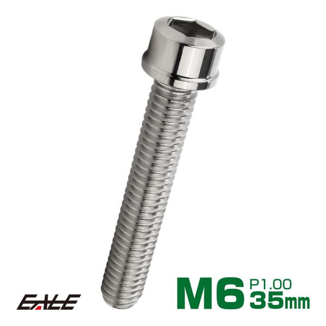 【ネコポス可】 SUS304 キャップボルト M6×35mm P1.0 六角穴付きボルト スリムヘッド シルバー ステンレス製 TB0194