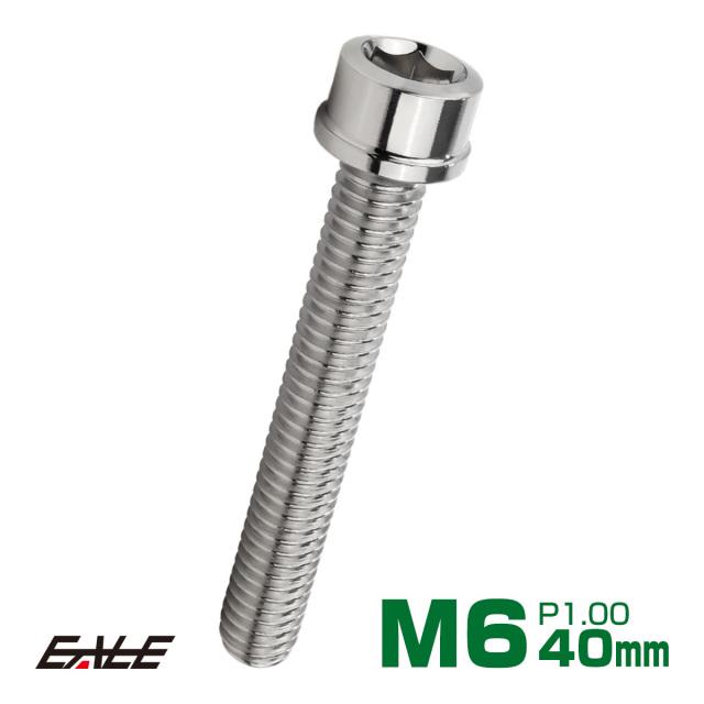 【ネコポス可】 SUS304 キャップボルト M6×40mm P1.0 六角穴付きボルト スリムヘッド シルバー ステンレス製 TB0195