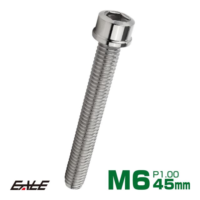 【ネコポス可】 SUS304 キャップボルト M6×45mm P1.0 六角穴付きボルト スリムヘッド シルバー ステンレス製 TB0196
