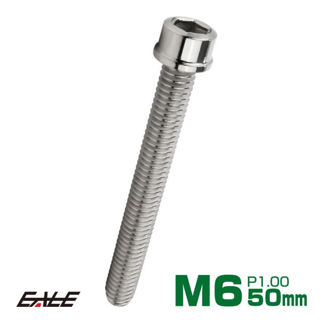 【ネコポス可】 SUS304 キャップボルト M6×50mm P1.0 六角穴付きボルト スリムヘッド シルバー ステンレス製 TB0197
