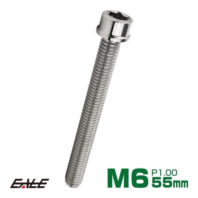 【ネコポス可】 SUS304 キャップボルト M6×55mm P1.0 六角穴付きボルト スリムヘッド シルバー ステンレス製 TB0198