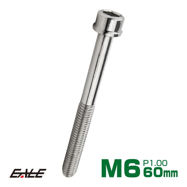 【ネコポス可】 SUS304 キャップボルト M6×60mm P1.0 六角穴付きボルト スリムヘッド シルバー ステンレス製 TB0199