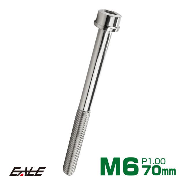 【ネコポス可】 SUS304 キャップボルト M6×70mm P1.0 六角穴付きボルト スリムヘッド シルバー ステンレス製 TB0201