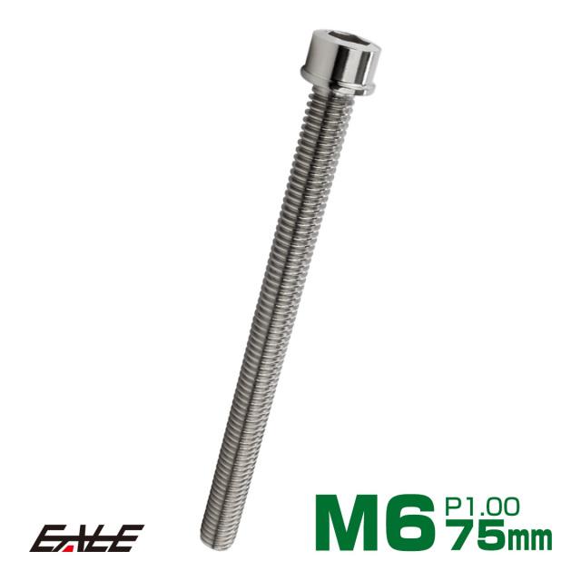 【ネコポス可】 SUS304 キャップボルト M6×75mm P1.0 六角穴付きボルト スリムヘッド シルバー ステンレス製 TB0202