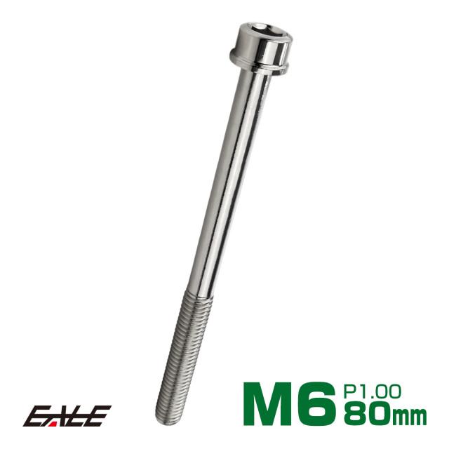 【ネコポス可】 SUS304 キャップボルト M6×80mm P1.0 六角穴付きボルト スリムヘッド シルバー ステンレス製 TB0203