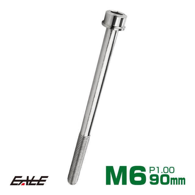 【ネコポス可】 SUS304 キャップボルト M6×90mm P1.0 六角穴付きボルト スリムヘッド シルバー ステンレス製 TB0205
