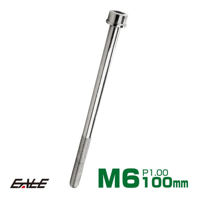 【ネコポス可】 SUS304 キャップボルト M6×100mm P1.0 六角穴付きボルト スリムヘッド シルバー ステンレス製 TB0207
