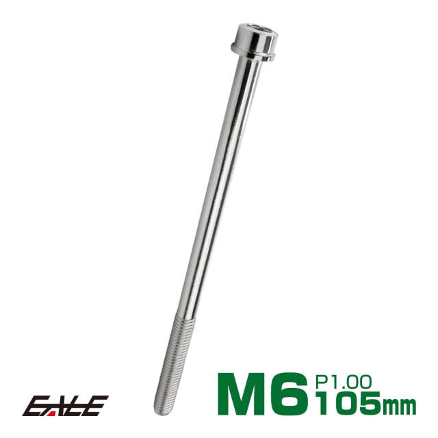 【ネコポス可】 SUS304 キャップボルト M6×105mm P1.0 六角穴付きボルト スリムヘッド シルバー ステンレス製 TB0208