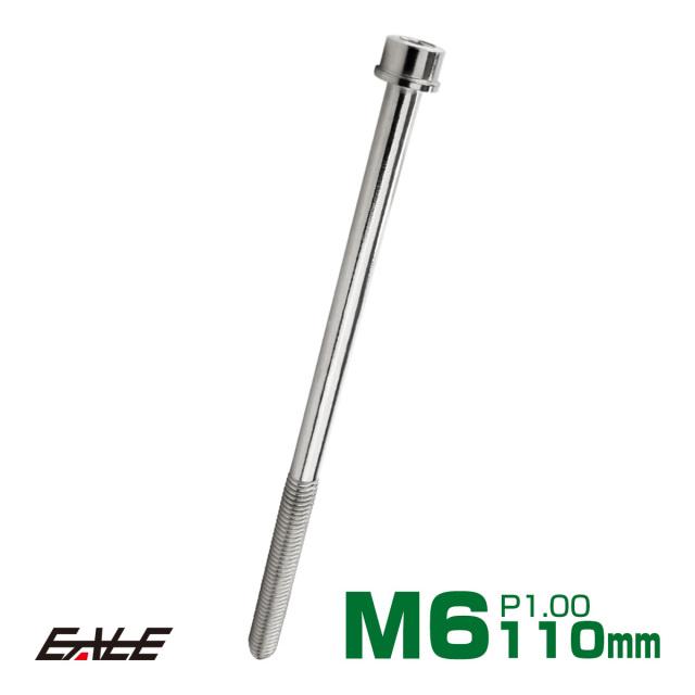 【ネコポス可】 SUS304 キャップボルト M6×110mm P1.0 六角穴付きボルト スリムヘッド シルバー ステンレス製 TB0209