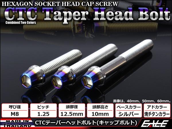 テーパーヘッドボルト CTC キャップボルト M8×80mm ステンレス 六角穴 シルバー/焼チタンカラー