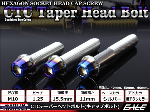 テーパーヘッドボルト CTC キャップボルト M10×40mm ステンレス 六角穴 シルバー/焼チタンカラー