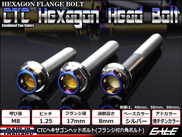 【ネコポス可】 ヘキサゴンヘッドボルト CTC フランジ付六角ボルト M8×80mm ステンレス シルバー 焼チタンカラー