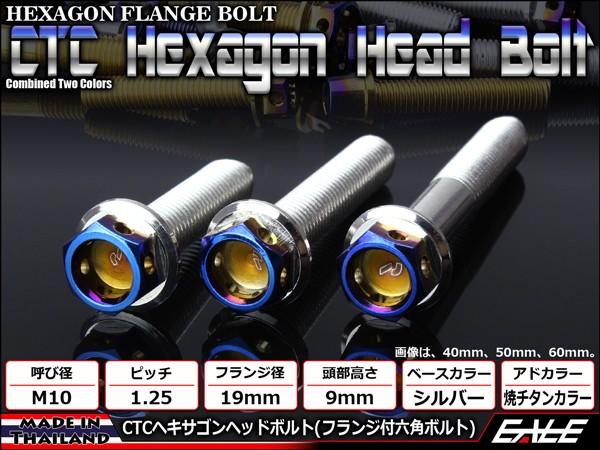 【ネコポス可】 ヘキサゴンヘッドボルト CTC フランジ付六角ボルト M10×55mm ステンレス シルバー 焼チタンカラー