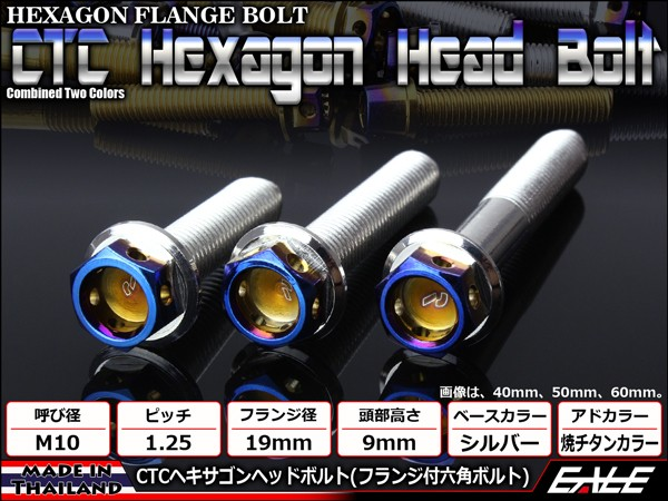 【ネコポス可】 ヘキサゴンヘッドボルト CTC フランジ付六角ボルト M10×65mm ステンレス シルバー 焼チタンカラー