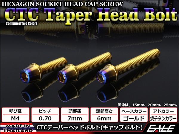 【ネコポス可】 テーパーヘッドボルト CTC キャップボルト M4×12mm ステンレス 六角穴 ゴールド 焼チタンカラー