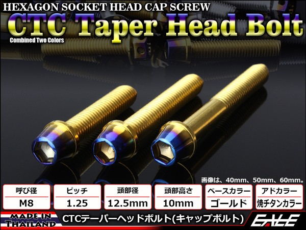 テーパーヘッドボルト CTC キャップボルト M8×25mm ステンレス 六角穴 ゴールド/焼チタンカラー