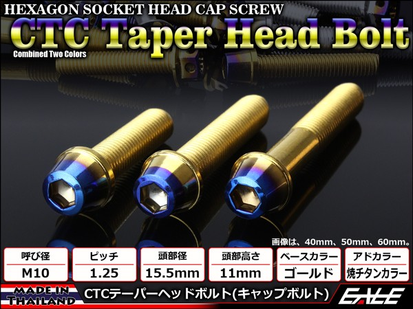 テーパーヘッドボルト CTC キャップボルト M10×30mm ステンレス 六角穴 ゴールド 焼チタンカラー