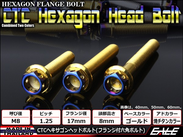 【ネコポス可】 ヘキサゴンヘッドボルト CTC フランジ付六角ボルト M8×80mm ステンレス ゴールド 焼チタンカラー