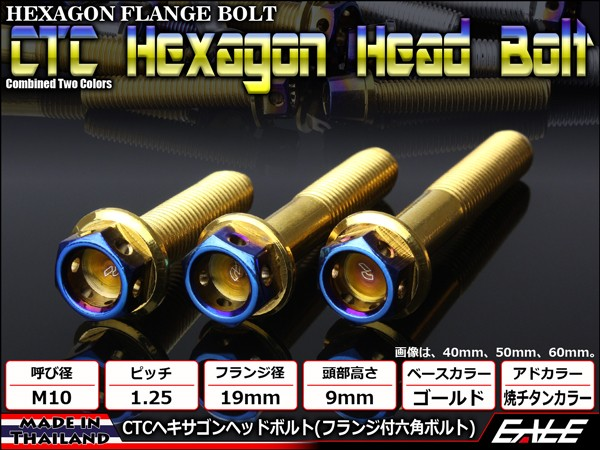 【ネコポス可】 ヘキサゴンヘッドボルト CTC フランジ付六角ボルト M10×45mm ステンレス ゴールド 焼チタンカラー
