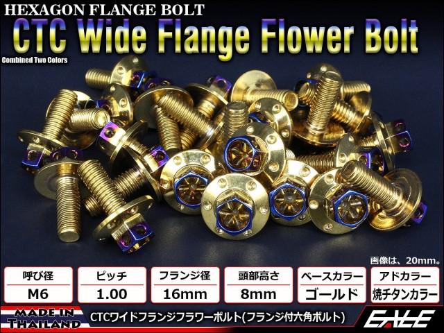 M6×10mm 2色ワイドフランジフラワーボルト フランジ付き六角ボルト ステンレス削り出し ゴールド&焼チタンカラー TB0975