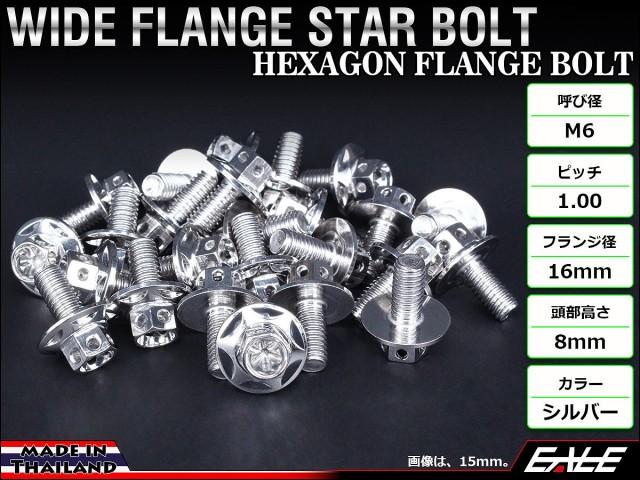 M6×15mm ステンレス ワイドフランジスターボルト 六角ボルト シルバー TB0982