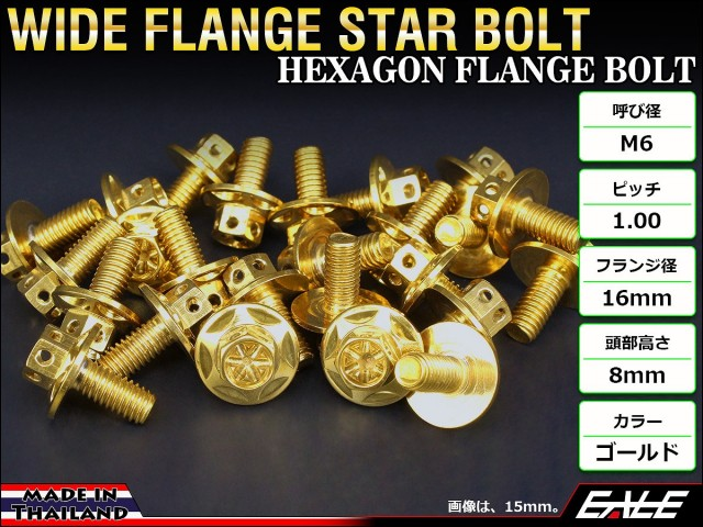 M6×25mm ステンレス ワイドフランジスターボルト 六角ボルト ゴールド TB0989