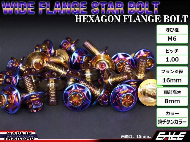M6×15mm ステンレス ワイドフランジスターボルト 六角ボルト 焼チタンカラー TB0992