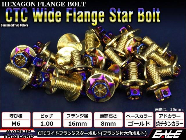M6×10mm 2色ワイドフランジスターボルト フランジ付き六角ボルト ステンレス削り出し ゴールド&焼チタンカラー TB1000