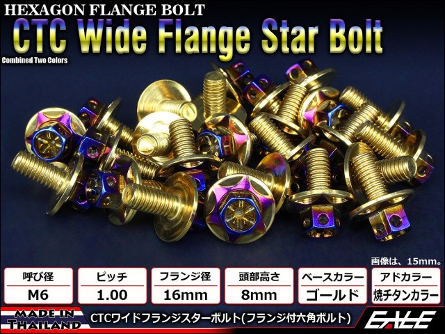 M6×20mm 2色ワイドフランジスターボルト フランジ付き六角ボルト ステンレス削り出し ゴールド&焼チタンカラー TB1003