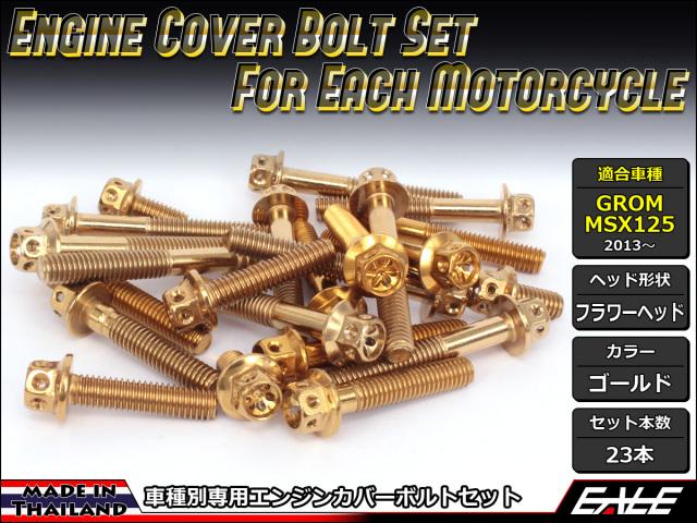 GROM MSX125(SF) エンジンカバー ボルト23本set フランジ付六角ボルト フラワーヘッド ゴールド TB6005