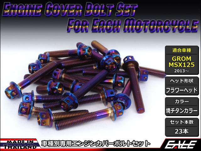 GROM MSX125(SF) エンジンカバー ボルト23本set フランジ付六角ボルト フラワーヘッド 焼チタンカラー TB6006