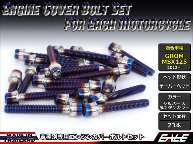 GROM MSX125(SF) エンジンカバー ボルト23本set キャップボルト CTCテーパーヘッド シルバー&焼チタンカラー TB6007