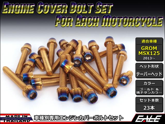 GROM MSX125(SF) エンジンカバー ボルト23本set キャップボルト CTCテーパーヘッド ゴールド&焼チタンカラー TB6008