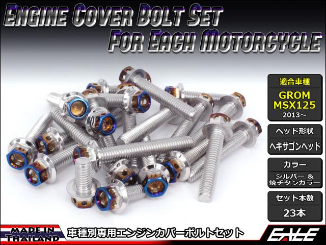GROM MSX125(SF) エンジンカバー ボルト23本set フランジ六角ボルト CTCヘキサゴンヘッド シルバー&焼チタンカラー TB6009